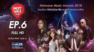 Hotwave Music Awards 2018 EP.6 [FULL HD]