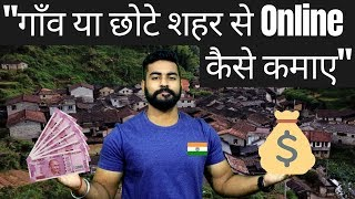 How to Earn Money for VILLAGE AND SMALL CITY People | Earn Up to Rs 5000 Easily for Free | India