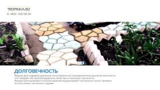 Камень для дорожек(Этот ролик обработан в Видеоредакторе YouTube (https://www.youtube.com/editor), 2015-09-14T12:11:55.000Z)