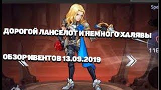 НЕМНОГО НОВЫХ ИВЕНТОВ !!!MOBILE LEGENDS ADVENTURE