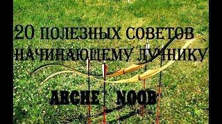 20 полезных советов начинающему лучнику Arche_Noob