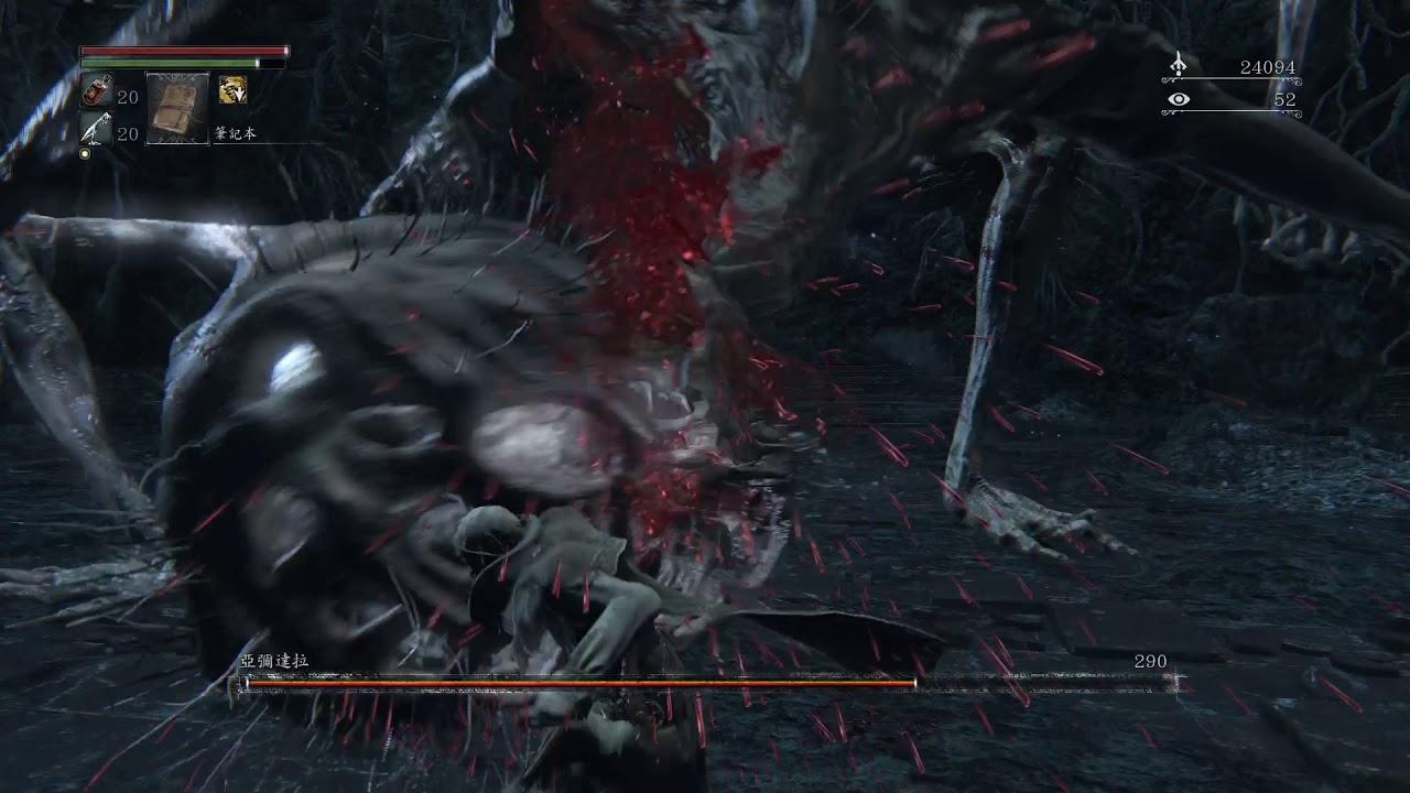 Bloodborne血源詛咒慢慢打 5pwujscd 亞彌達拉Lesser Amygdala 刷深淵 月光大劍Holy Moonlight Sword(長柄武器適用)非高手 - YouTube