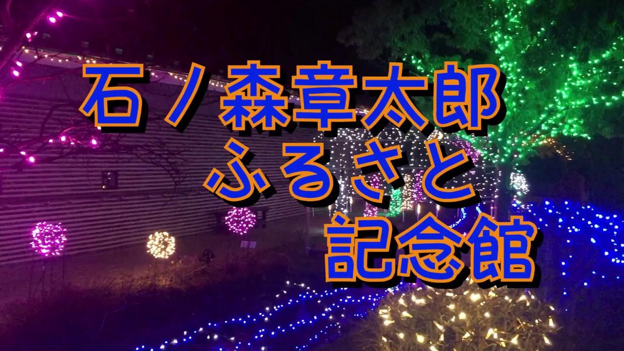 石ノ森章太郎 ふるさと記念館 イルミネーション - YouTube