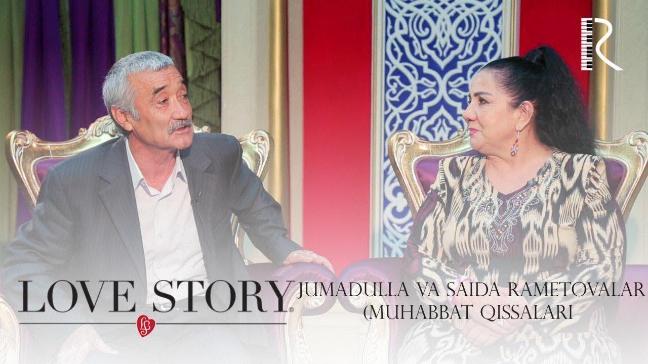 Love story - Jumadulla va Saida Rametovalar (Muhabbat qissalari)