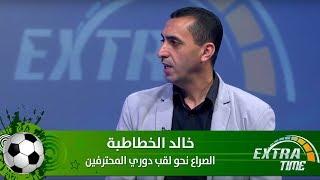 خالد الخطاطبة - الصراع نحو لقب دوري المحترفين