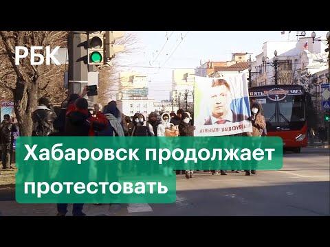 Хабаровчане вышли на субботний митинг в поддержку экс-губернатора края Фургала