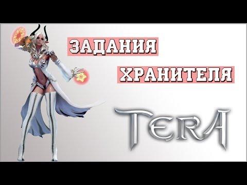 TERA Online. Задания хранителя. #4