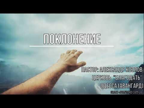 ПОКЛОНЕНИЕ - АЛЕКСАНДР КОЗЛОВ