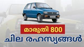 Maruti 800 |  ആരും അറിയാതെ പോയ ചില രഹസ്യങ്ങൾ | Mos tv
