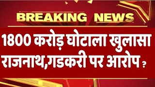 अभी अभी congress ने लगाया 1800 करोड़ के घोटाले का आरोप। loksabha election : modi and rahul gandhi