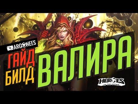 видео: ВАЛИРА - АКТУАЛЬНЫЙ ГАЙД [heroes of the storm]