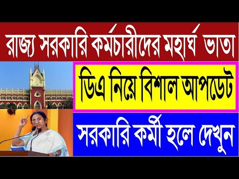 West bengal Sixth pay commission latest news update today