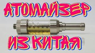 Атомайзер для сигарет электронных сигарет за 6.70$. [#Атомайзер](, 2016-08-13T08:58:15.000Z)