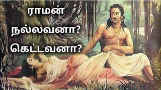 ராமன் நல்லவனா? கெட்டவனா? | Ravan is better than Rama | Ravanan history in tamil