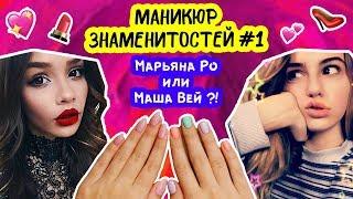 Новая рубрика! Маникюр знаменитостей! Марьяна Ро или Мария Вэй !?