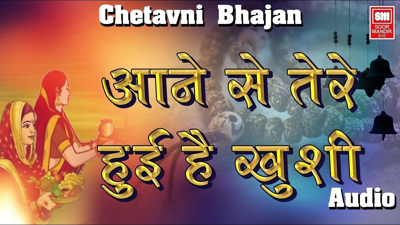 Aane Se Teri Hui Khushi I Hindi Devotional I Chetvani Bhajan I Shivkumar Pathak I Soor Mandir Hindi
