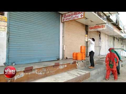 Bikaner : ऑनलाइन दवा व्यवसाय का विरोध में दुकानें रही बंद