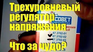 """Трехуровневый регулятор напряжения """"Энергомаш"""". ОБЗОР"""