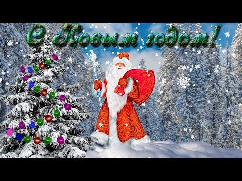 С Новым годом! Видео открытка футаж новогодний