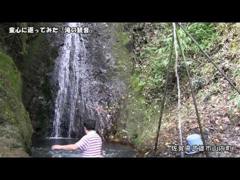 【童心に返ってみた「滝の観音」】佐賀県武雄市山内町