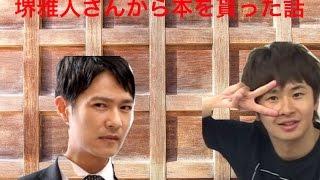 堺雅人さんが「一番勉強になった」という本を読んだわかばやしさんの反...