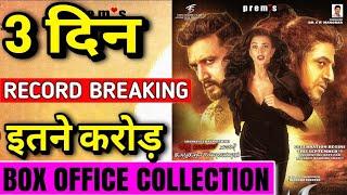 Kannada  Movie The Villian Box Office Collection | Shiva Rajkumar | Keecha Sudeep| Amy Jackson