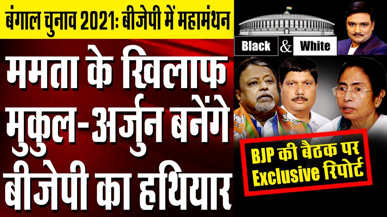 BJP Starts Preparations for West Bengal Assembly Election 2021 | Dr. Manish Kumar | Capital TV