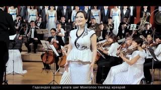 Guren Mongol Chin Huleene