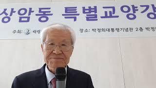 박정희 교양강좌/무모한…