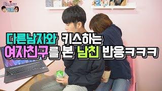 [Eng sub] 다른남자와 키스하는 여친을 본, 남친 반응ㅋㅋㅋ(English subtitles)