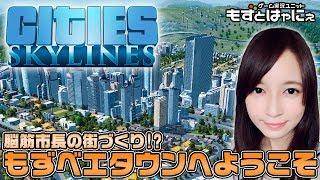 [LIVE] 🐤脳筋まちづくり🐸バイオレンス腐女子もずベエ市長のCities SKYLINES #09【もずとはゃにぇ】