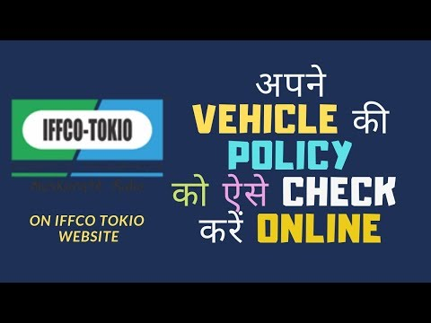 How To Check Your Vehicle Policy Online On Iffco Tokio