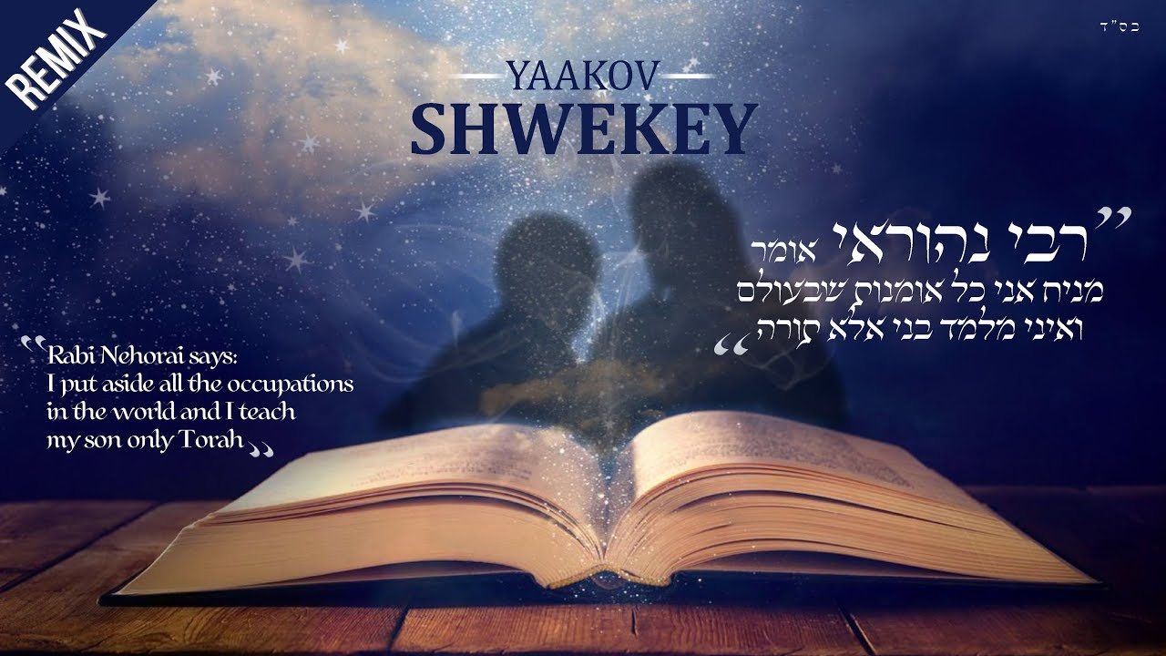 Yaakov Shwekey | רבי נהוראי | Official Remix