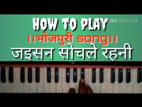 Jaisan sochale rahani on harmonium tutorial/Pawan Singh bhojpuri song by Sur Sarita