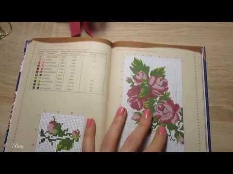 Книги по вышивке Орнаменты и узоры и Цветы и букеты