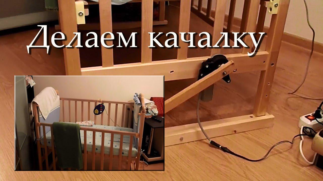Качалка электрическая для кроватки своими руками