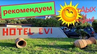 Отель Evi 3* (о.Родос, #Греция). #Отзыв об отеле!!!(Отель очень экономит средства и не тратится на дорогие в Греции - питание и #жильё. Рекомендую этот отель,..., 2016-06-16T14:00:01.000Z)
