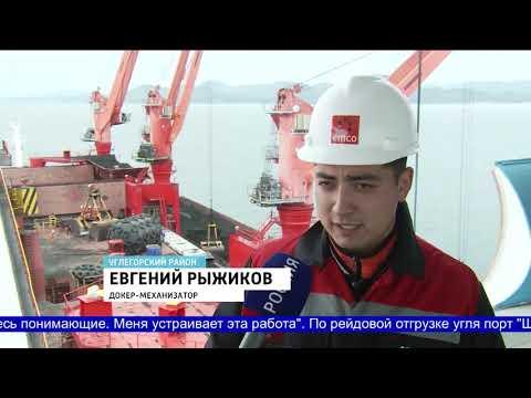 Порт «Шахтерск» установил новый рекорд по объемам отгрузки твердого топлива. ТВ-сюжет от 09.07.2019