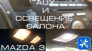 AUX и подсветка салона MAZDA 3 (2009-2013) BL
