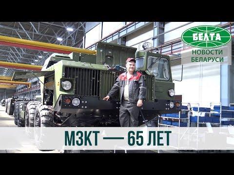 65 лет Минскому заводу колесных тягачей