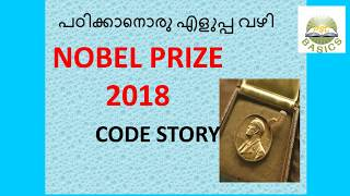 Nobel Prize 2018 |  Tricks in Malayalam | Nobel Prize Winners 2018 | നോബല് സമ്മാന വിജയികള്