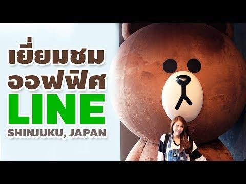 หนีเที่ยว | โตเกียว | ออฟฟิศ LINE ประเทศญี่ปุ่น - วันที่ 09 Oct 2017