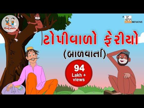 Topivalo Feriyo ane Vandarao       Gujarati Bal