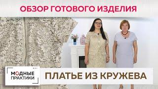 Кружевное платье в спортивном стиле с накладными карманами и кулиской Обзор готового изделия