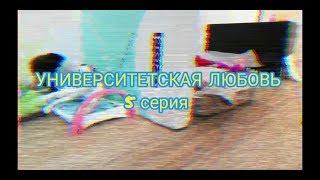 УНИВЕРСИТЕТСКАЯ ЛЮБОВЬ /// 5 серия ||| Энчантималс сериал ¦¦¦