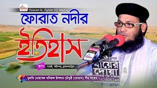 ফোরাত নদীর আলোচনা | মুফতি মনিরুল ইসলাম মুরাদ | mufti monirul islam chowdhury murad | Fahim HD Media