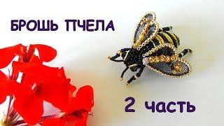 Брошь Пчела из бисера. Мастер-класс. 2 часть/ DIY Beaded Bee brooch 2 part