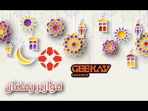 فوازير رمضان - الحلقة العاشرة - شاهد واربح لعبة جديدة كل يوم