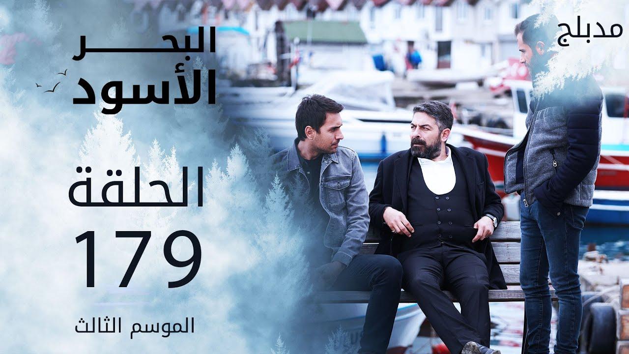 Download مسلسل البحر الأسود - الحلقة 179   مدبلج