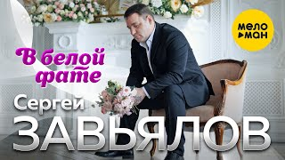 Смотреть клип Сергей Завьялов - В Белой Фате